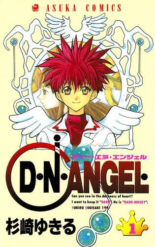 D・N・ANGEL 第1巻