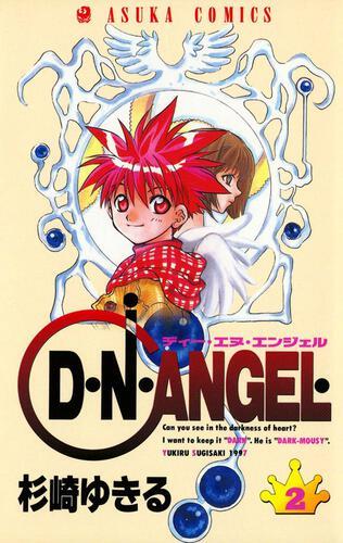 D・N・ANGEL 第2巻