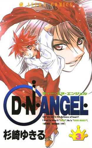 D・N・ANGEL 第3巻