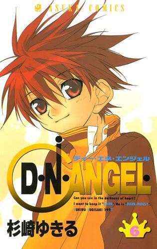 D・N・ANGEL 第6巻