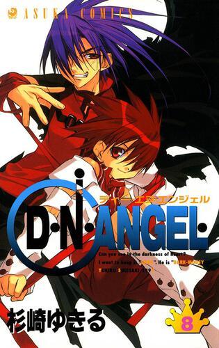 D・N・ANGEL 第8巻