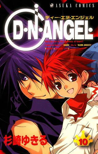 D・N・ANGEL 第10巻