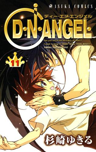 D・N・ANGEL 第11巻