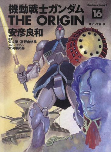 機動戦士ガンダム THE ORIGIN (16)