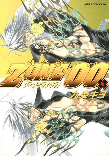 ZONE− 00 (4)
