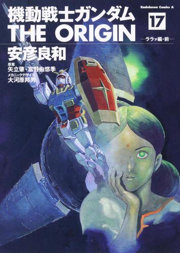 機動戦士ガンダム THE ORIGIN (17) ララァ編・前