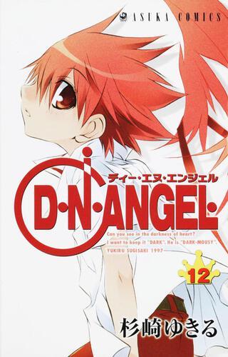 D・N・ANGEL 第12巻