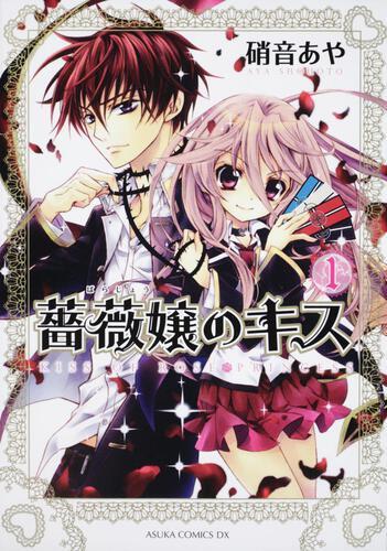 薔薇嬢のキス 第1巻