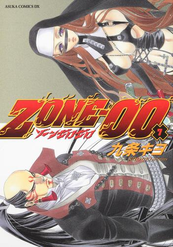 ZONE−00 第7巻