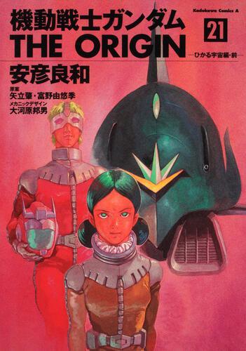 機動戦士ガンダム THE ORIGIN (21) ひかる宇宙編・前