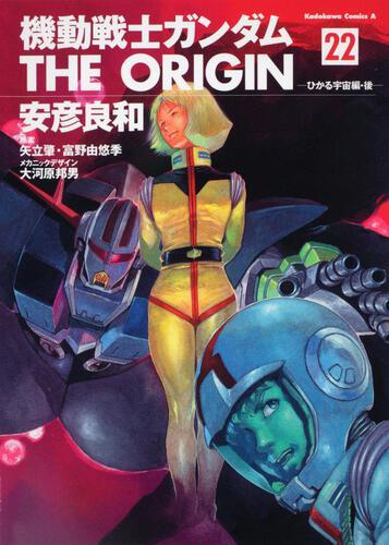 機動戦士ガンダム THE ORIGIN (22) ひかる宇宙編・後