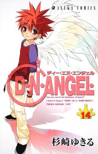D・N・ANGEL 第14巻