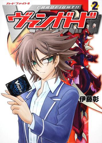 カードファイト!! ヴァンガード (2)