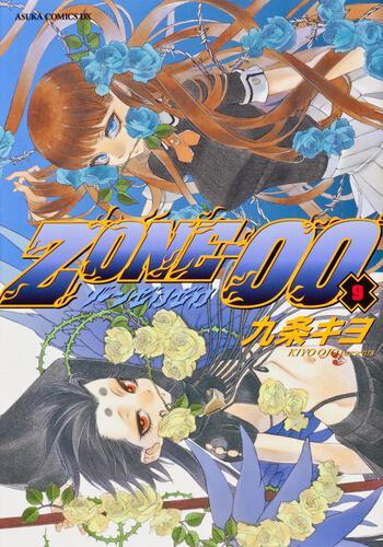 ZONE−00 第9巻