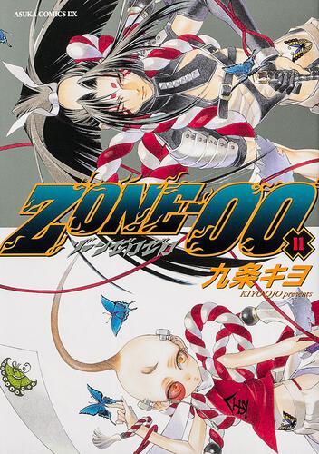 ZONE−00 第11巻