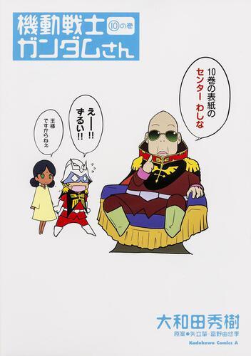 機動戦士ガンダムさん (10)の巻