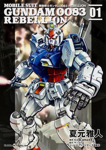 機動戦士ガンダム0083 REBELLION (1)