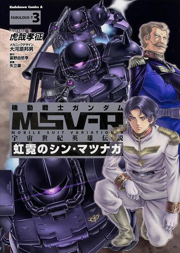 機動戦士ガンダムMSV‐R 宇宙世紀英雄伝説 虹霓のシン・マツナガ (3)