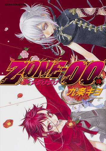 ZONE−00 第12巻