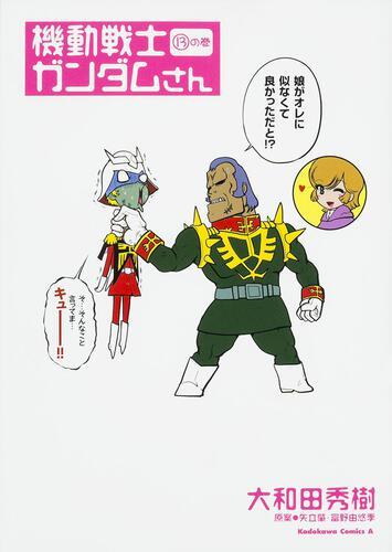 機動戦士ガンダムさん (13)の巻