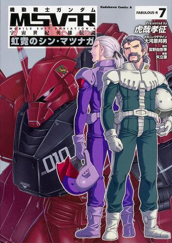 機動戦士ガンダムMSV-R 宇宙世紀英雄伝説 虹霓のシン・マツナガ (7)