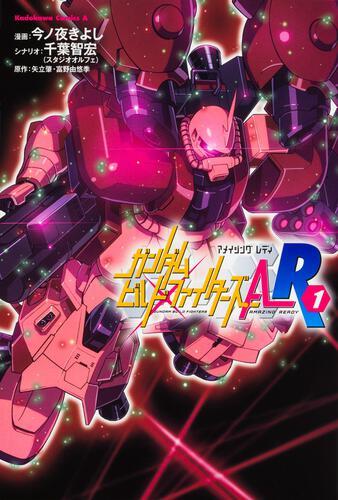 ガンダムビルドファイターズA-R (1)