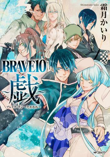 BRAVE10 ~戯~