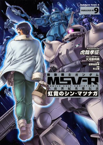 機動戦士ガンダム MSV-R 宇宙世紀英雄伝説 虹霓のシン・マツナガ9