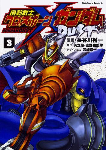 機動戦士クロスボーン・ガンダム DUST (3)