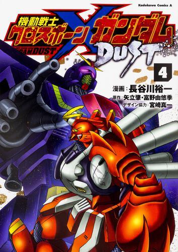 機動戦士クロスボーン・ガンダム DUST (4)