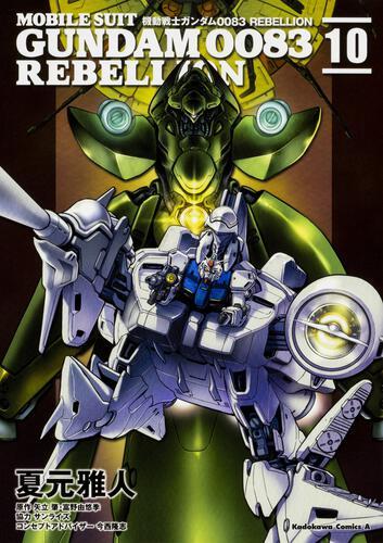機動戦士ガンダム0083 REBELLION 10