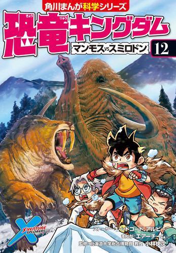 恐竜キングダム(12) マンモスvsスミロドン