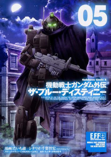 機動戦士ガンダム外伝 ザ・ブルー・ディスティニー(5)