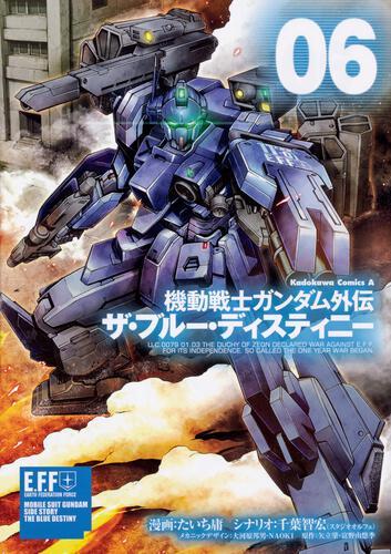 機動戦士ガンダム外伝 ザ・ブルー・ディスティニー(6)
