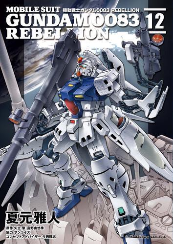 機動戦士ガンダム0083 REBELLION 12