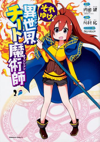 それゆけ! 異世界チート魔術師 (2)