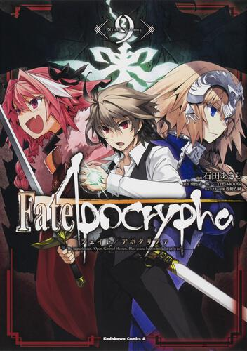 Fate/Apocrypha (9)