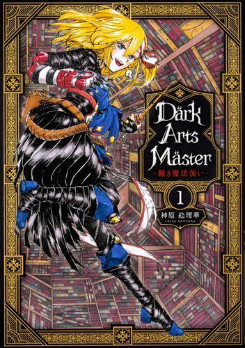 DarkArtsMaster-黶き魔法使い- 1