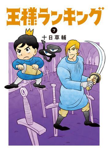王様ランキング 7