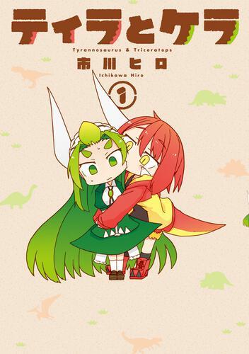 ティラとケラ (1)