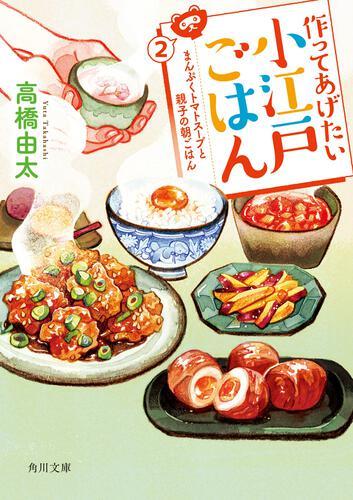 作ってあげたい小江戸ごはん2 まんぷくトマトスープと親子の朝ごはん