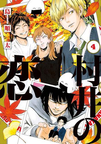村井の恋 4