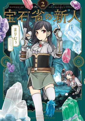 宝石省の新人 (2)