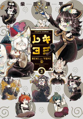 レキヨミ 3