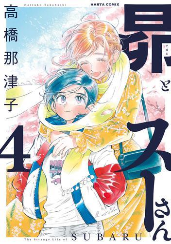 昴とスーさん 4