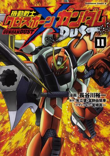 機動戦士クロスボーン・ガンダム DUST (11)