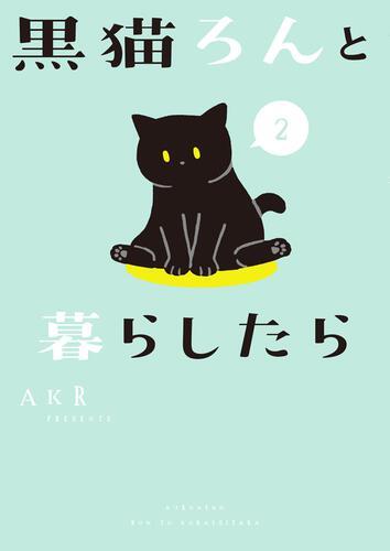 黒猫ろんと暮らしたら2