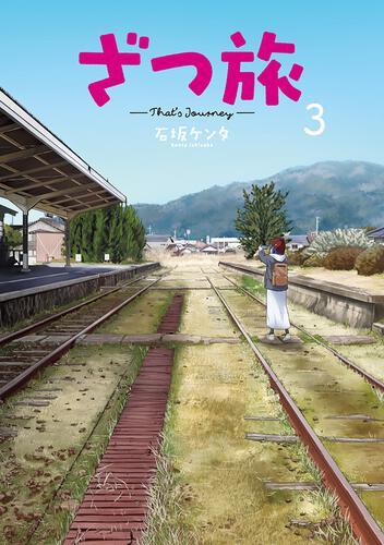 ざつ旅-That's Journey- 3