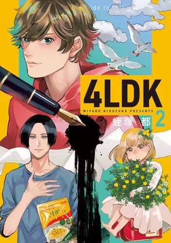 4LDK 2