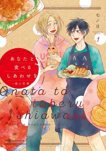 あなたと食べるしあわせを‐槙と花澤‐1